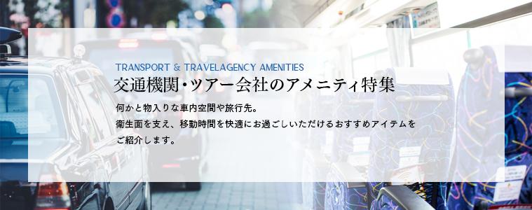 交通機関・ツアー会社のアメニティ特集