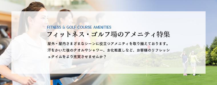 フィットネス・ゴルフ場のアメニティ特集