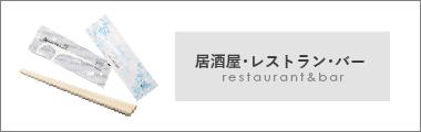 居酒屋・レストラン・バー