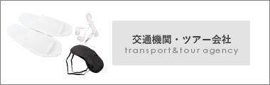 交通機関・ツアー会社