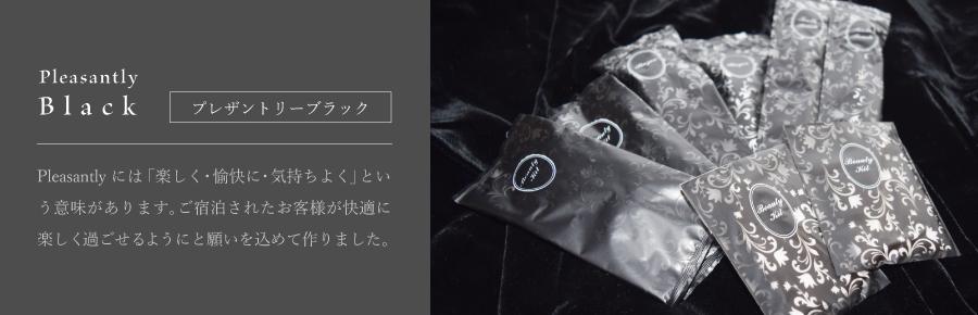 プレザントリー黒シリーズ