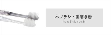 小ロットハブラシ・歯磨き粉
